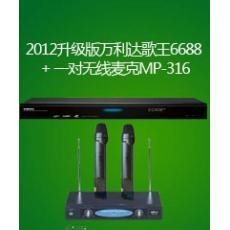 2台2012年新版万利达歌王MDVD-6688 + 两对无线麦克MP-316 + HDMI