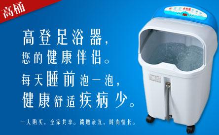 高登SPA加熱足浴机SW-306(高桶)