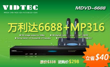 2012年新版万利达歌王 MDVD-6688 + 一对无线麦克MP-316