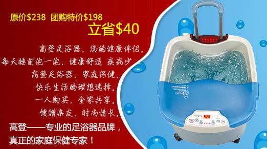 高登SPA加熱足浴机SW-816(中桶)
