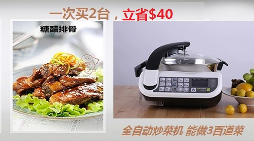 2台 捷赛自动烹饪锅 全自动炒菜机E151(全球包邮)