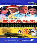皇太子秘史 (32集)(马景涛 刘德凯 戴娇倩 舒畅 宁静)图片
